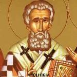 04 ΙΟΥΝΙΟΥ - Απολυτίκιο - Άγιος Μητροφάνης, Πατριάρχης Κωνσταντινουπόλεως
