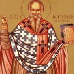 05 ΙΟΥΝΙΟΥ - Απολυτίκιο - Άγιος Ιεροµάρτις Δωρόθεος επίσκοπος Τύρου