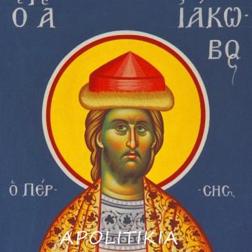 ΑΓΙΟΣ_ΙΑΚΩΒΟΣ_Ο_ΠΕΡΣΗΣ