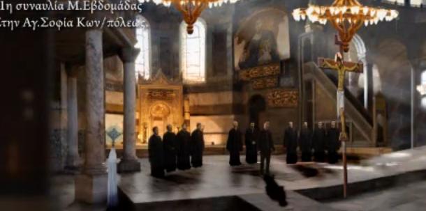 Αγία_Σοφία_κωνσταντινουπολη_istanbul