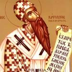 09 ΙΟΥΝΙΟΥ - Απολυτίκιο - Άγιος κυριλλος Αλεξανδρείας