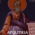 ΠΡΟΦΗΤΗΣ_ΣΟΦΟΝΙΑΣ