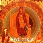 ΣΥΝΑΞΗ_ΥΠΕΡΑΓΙΑΣ_ΘΕΟΤΟΚΟΥ